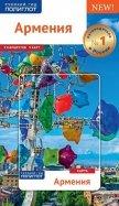 Армения. Путеводитель с картой (RG19001)