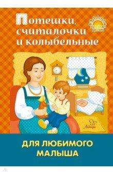 Купить Потешки, считалочки и колыбельные для любимого малыша, Литера, Стихи и загадки для малышей