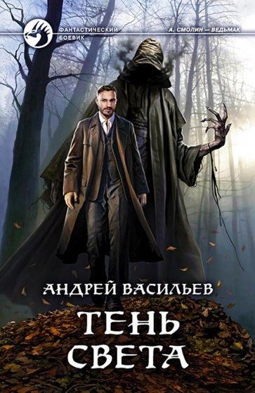 Тень света, Васильев Андрей