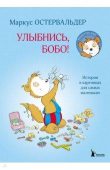 Купить Улыбнись, Бобо! Истории в картинках для самых маленьких, КомпасГид, Сказки и истории для малышей