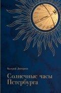Солнечные часы Петербурга. История, мифы, заблуждения