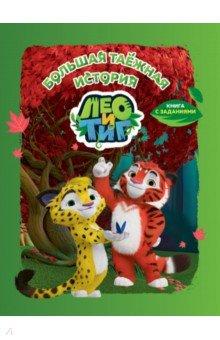 Тиг и Лео. Большая таёжная история