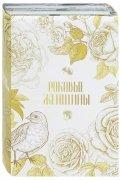 Роковые женщины (комплект из 2-х книг)