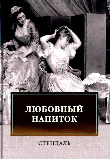 Любовный напиток: сборник, Стендаль