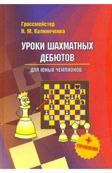 Купить Уроки шахматных дебютов для юных чемпионов + упражнения, Издательство Калиниченко, Шахматная школа для детей