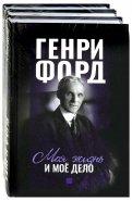 Фордономика. Философия бизнеса Генри Форда. Комплект из 3-х книг