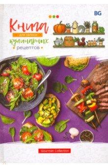 Книга для записи кулинарных рецептов 80 листов, А5 (КЗ5т160_лг 5661)