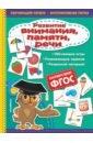 Развитие внимания, памяти, речи, Маланка Татьяна Григорьевна