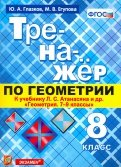 Тренажер по геометрии. 8 класс. К учебнику Л. С. Атанасяна. ФГОС