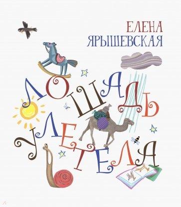 Лошадь улетела, Ярышевская Елена Николаевна