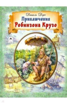 Купить Приключения Робинзона Крузо, Алтей, Приключения. Детективы