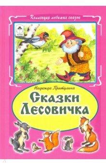 Купить Сказки Лесовичка, Алтей, Сказки отечественных писателей