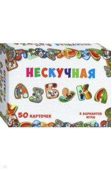 Купить Нескучная азбука (8031), Нескучные игры, Карточные игры для детей
