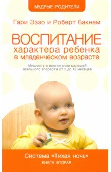 Воспитание характера ребенка в младшем возрасте. Система