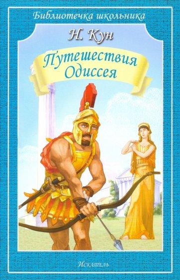 Путешествия Одиссея, Кун Николай Альбертович