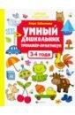 Умный дошкольник 3-4 года: тренажер-практикум, Заболотная Этери Николаевна
