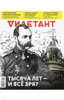 "Журнал ""Дилетант"" № 037. Январь 2018"
