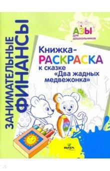 Купить Книжка-раскраска к сказке Два жадных медвежонка , Вита-Пресс, Раскраски