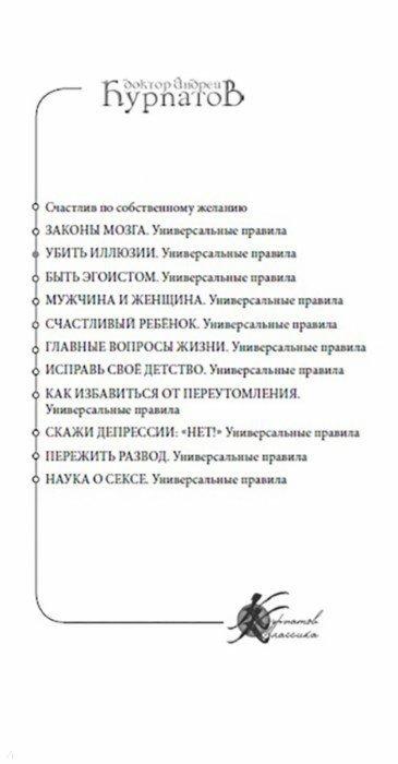 Иллюстрация 1 из 9 для Убить иллюзии. Универсальные правила - Андрей Курпатов | Лабиринт - книги. Источник: Лабиринт
