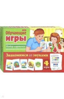 Купить Знакомимся со звуками. Обучающая игра. 24 карточки, Хатбер, Карточные игры для детей