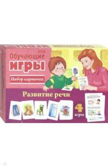 Купить Развитие речи. Обучающая игра. 24 карточки, Хатбер, Карточные игры для детей