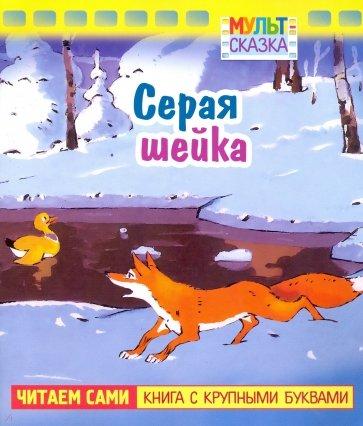 Серая шейка. Книжка с крупными буквами, Мамин-Сибиряк Дмитрий Наркисович
