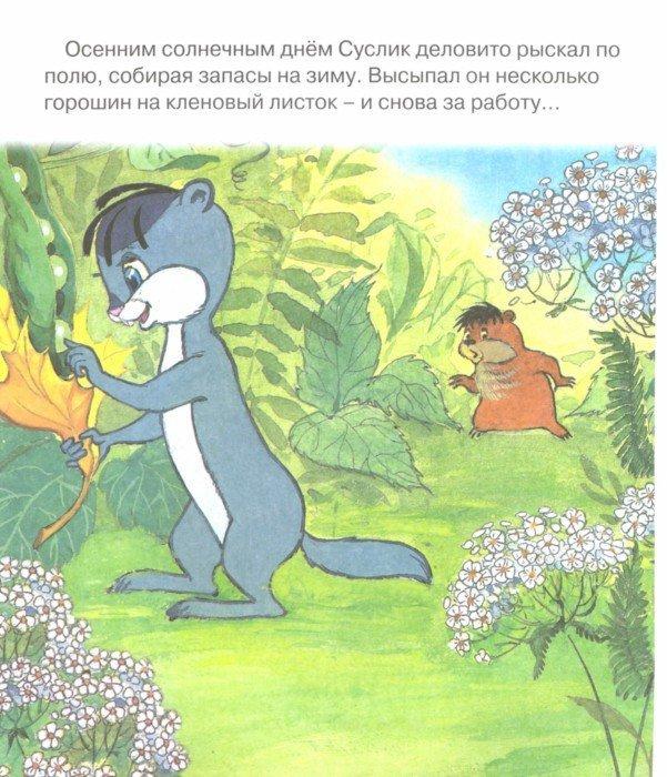 Иллюстрация 1 из 2 для Раз горох, два горох. Книжка с крупными буквами - Альберт Иванов | Лабиринт - книги. Источник: Лабиринт
