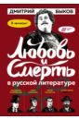 Обложка Любовь и смерть в русской литературе в КОМИКСАХ