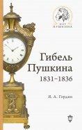 Гибель Пушкина. 1831-1836