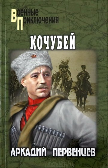 Кочубей, Первенцев Аркадий Алексеевич