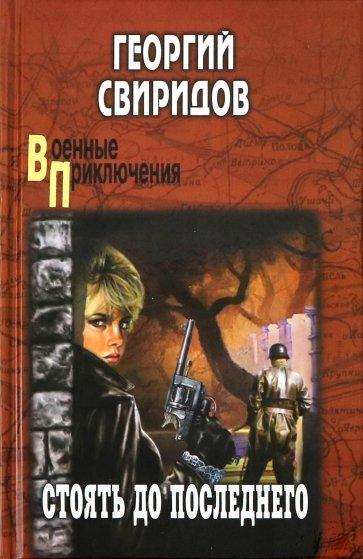 Стоять до последнего, Свиридов Георгий Иванович