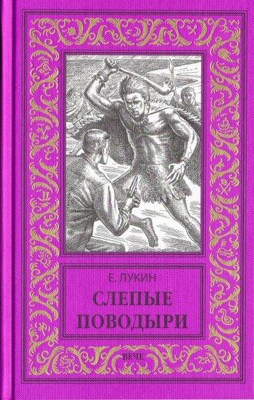 Слепые поводыри, Лукин Евгений Юрьевич