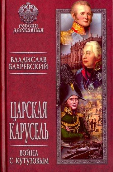 Царская карусель. Война с Кутузовым, Бахревский Владислав Анатольевич