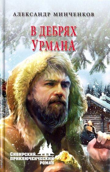 В дебрях урмана, Минченков Александр Михайлович