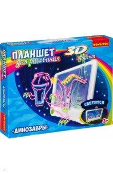 Купить Планшет для рисования с 3D эффектом Динозавры (ВВ3302), BONDIBON, Оптические игрушки