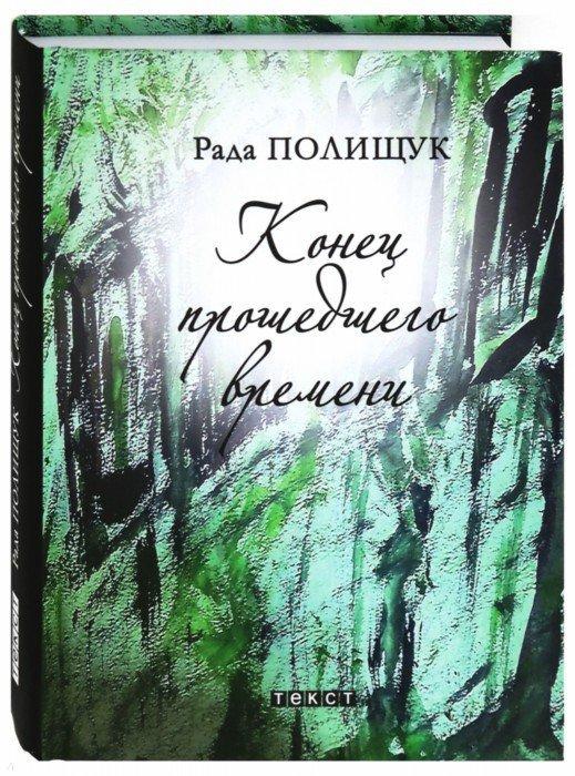 Иллюстрация 1 из 7 для Конец прошедшего времени - Рада Полищук | Лабиринт - книги. Источник: Лабиринт