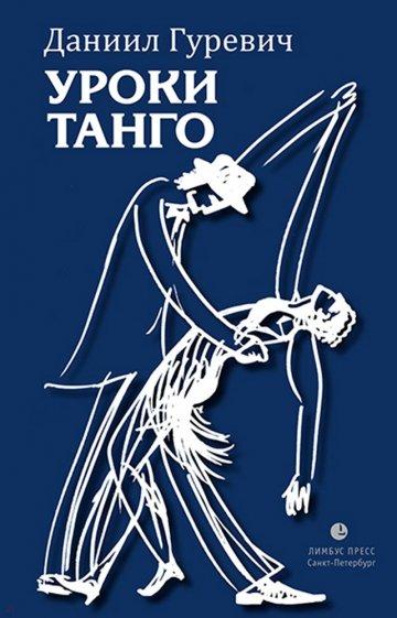 Уроки танго, Гуревич Д.