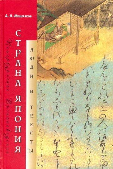 Страна Япония: Люди и тексты, Мещеряков А.