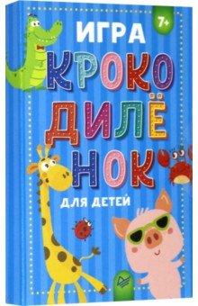 Купить Игра Крокодилёнок для детей, Питер, Карточные игры для детей