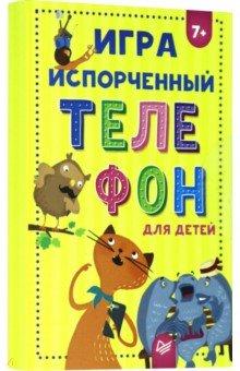 Купить Игра Испорченный телефон для детей, Питер, Карточные игры для детей