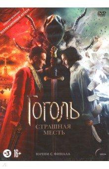 Гоголь. Страшная месть (+ артбук) (DVD)
