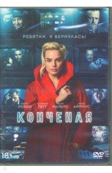 Zakazat.ru: Конченая (DVD). Стайн Вон