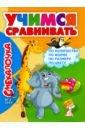 Наумова О. М. Смекалочка №2, 2019