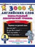 3000 английских слов. Обязательный лексический уровень. 2 класс. Часть 1