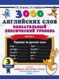 3000 английских слов. Обязательный лексический уровень. 3 класс. Часть 2