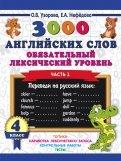 3000 английских слов. Обязательный лексический уровень. 4 класс. Часть 1