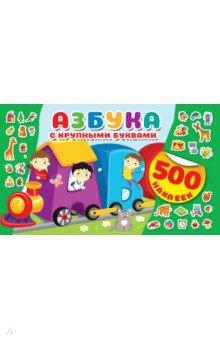 Купить Азбука с крупными буквами, АСТ, Знакомство с буквами. Азбуки
