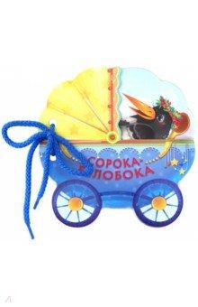 Купить Сорока-белобока, Малыш, Стихи и загадки для малышей