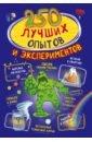 250 лучших опытов и экспериментов, Вайткене Любовь Дмитриевна,Аниашвили Ксения Сергеевна
