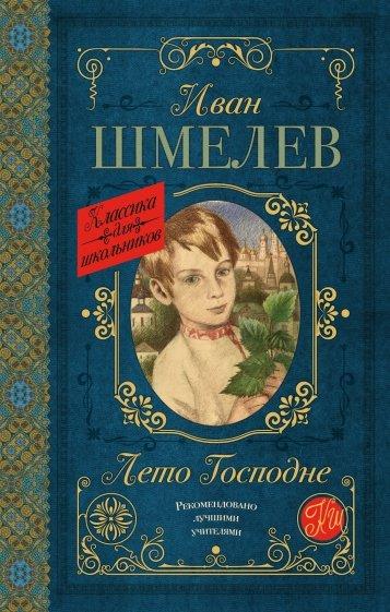 Лето Господне, И. С. Шмелев